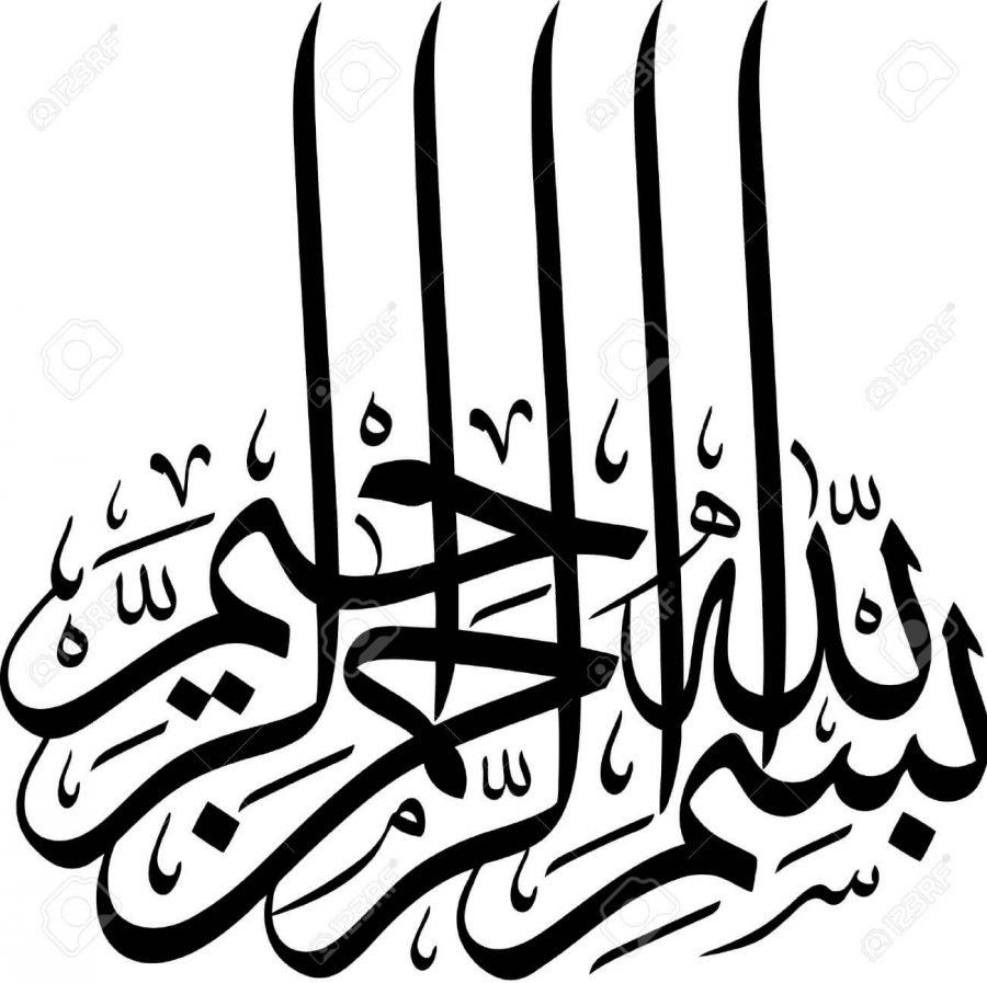 Gambar Tulisan arab bismillah / bismilahirohmanirohim yg benar, kata kata bismillah dan tulisan arab lainnya yang biasa digunakan