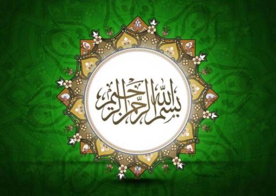 Tulisan Arab Bismillah Yg Benar Arti Makna Gambar